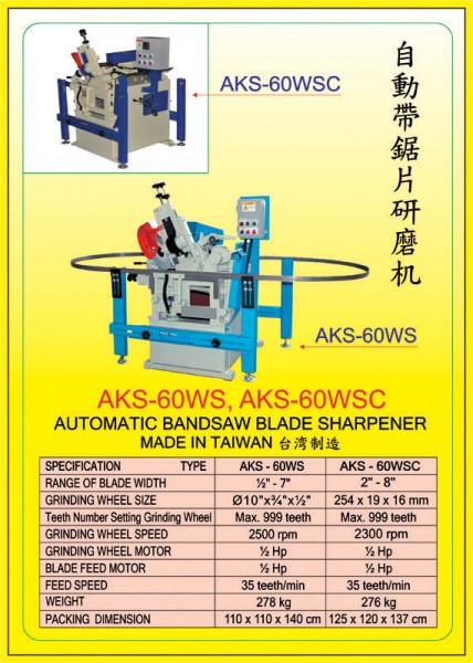 AKS - 60WS, AKS - 60WSC